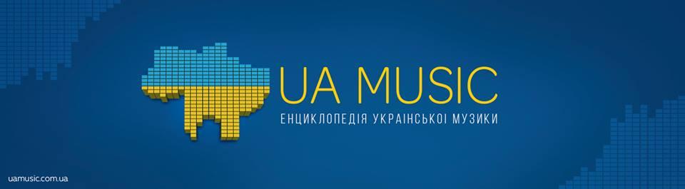 19059812_2000261513582112_4401277293035515806_n Про нас — UA MUSIC | Енциклопедія української музики