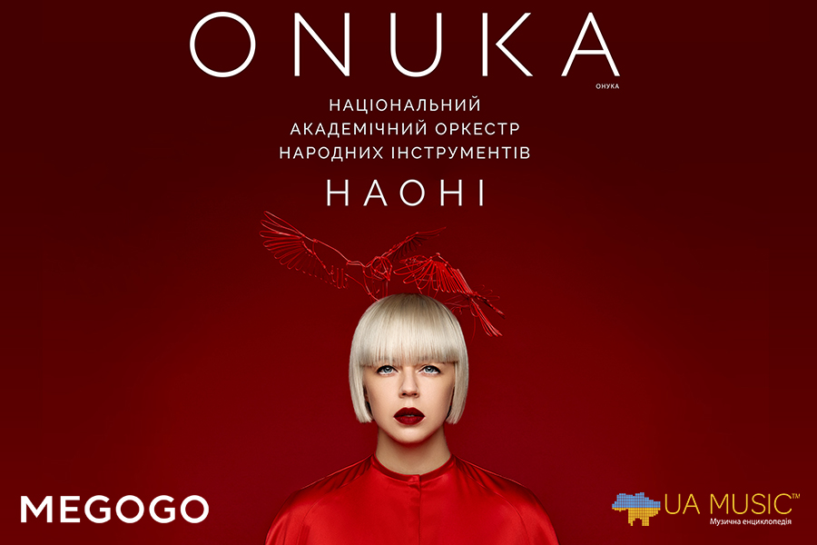 ONUKA и НАОНИ (live)