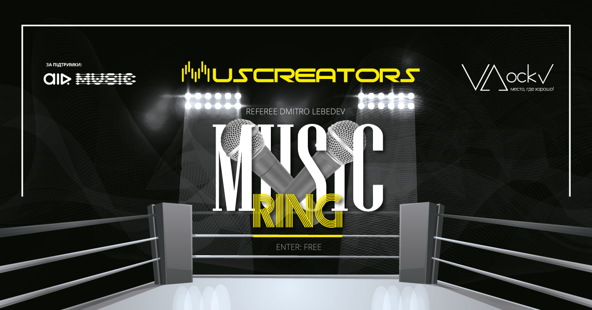 ring Стартує Music Ring за підтримки АIR Music та UA MUSIC — UA MUSIC   Енциклопедія української музики
