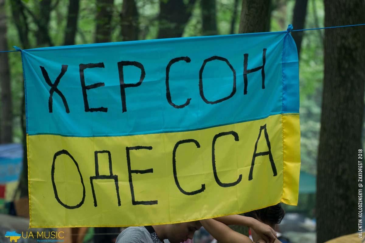 DSC_6791 ZaxidFest 25 08 2018 - Фото | UA MUSIC Енциклопедія української музики