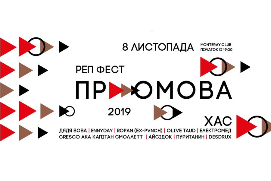 промова Фестиваль українського репу «ПроМОВА» 2019 — UA MUSIC | Енциклопедія української музики