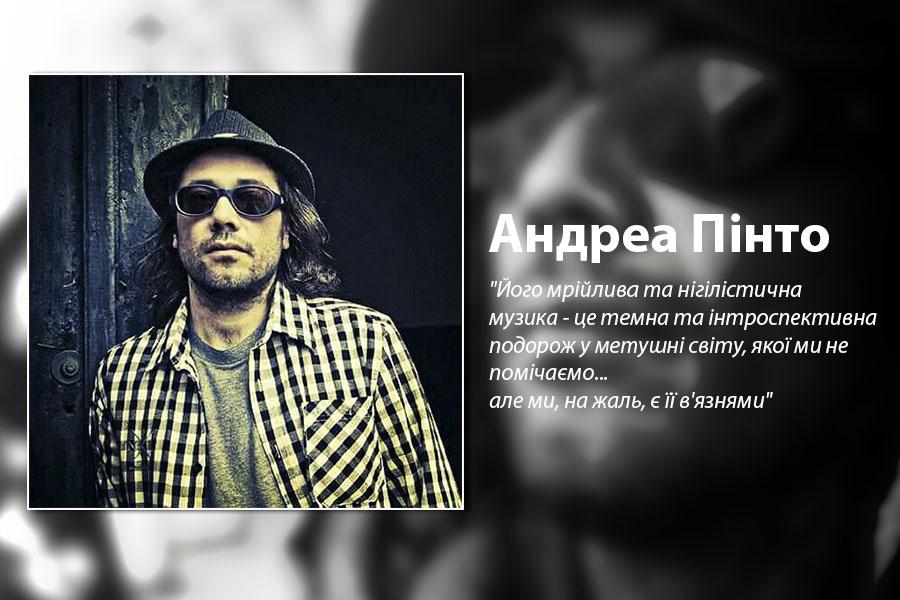 A_Pinto Андреа Пінто, італійський поет інді-року підкорює українського слухача — UA MUSIC | Енциклопедія української музики