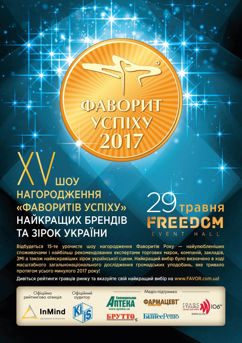 ann-favor-xv Фаворити року – 2017 будуть нагороджені 29 травня — UA MUSIC | Енциклопедія української музики