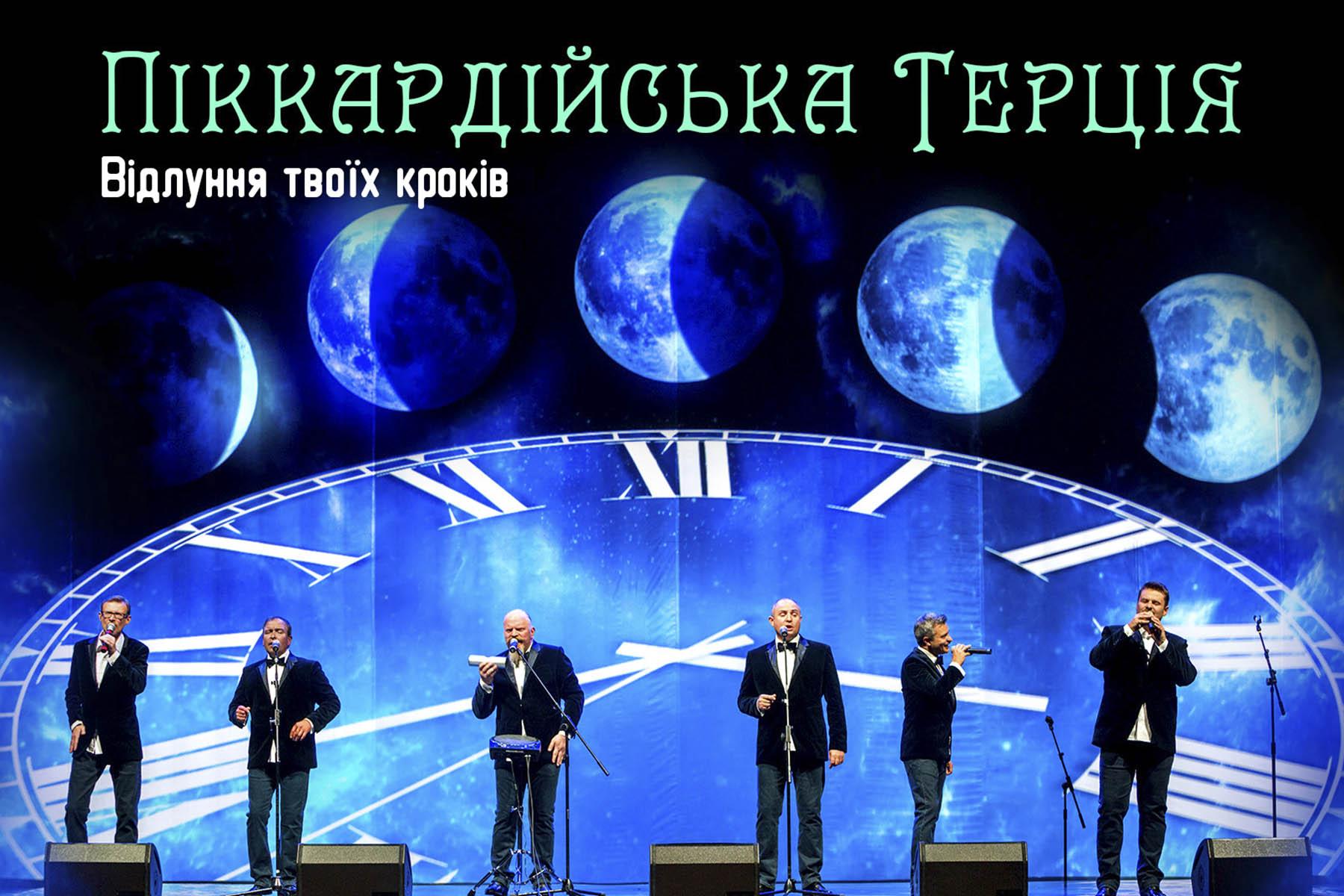 terciya Новини/Статті | UA MUSIC Енциклопедія української музики