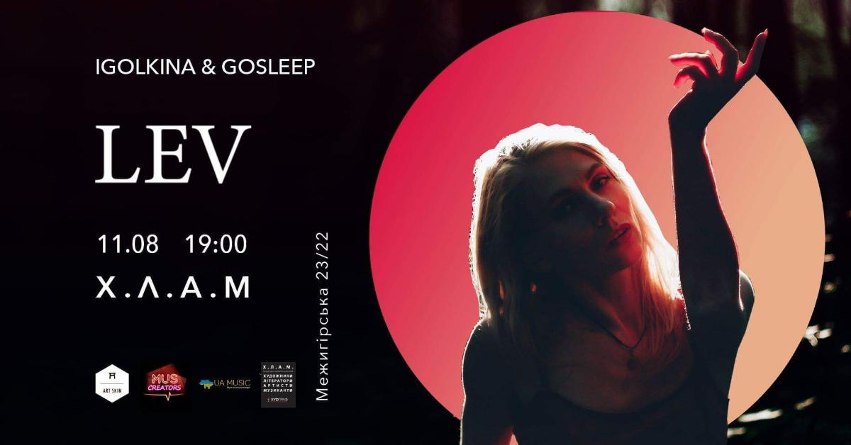 20190718_190927_0000 LEV: IGOLKINA & GOSLEEP 11.08 — UA MUSIC | Енциклопедія української музики