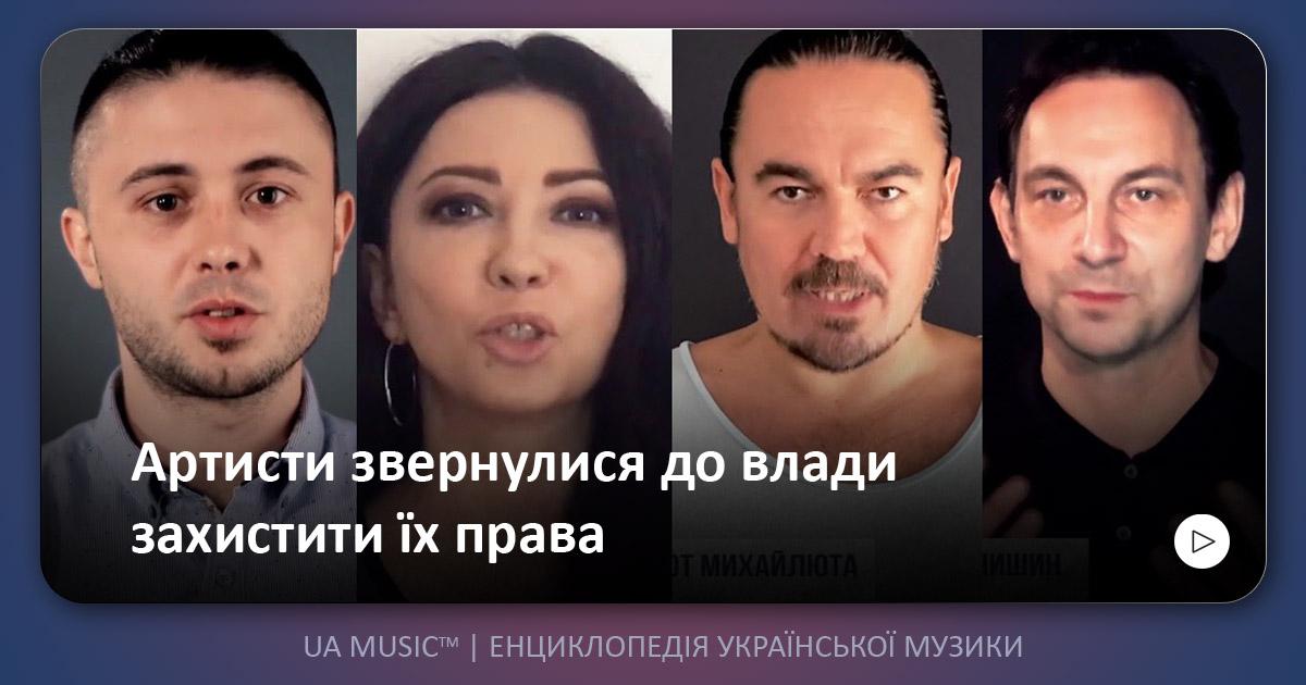 3377 Особливо — UA MUSIC | Енциклопедія української музики