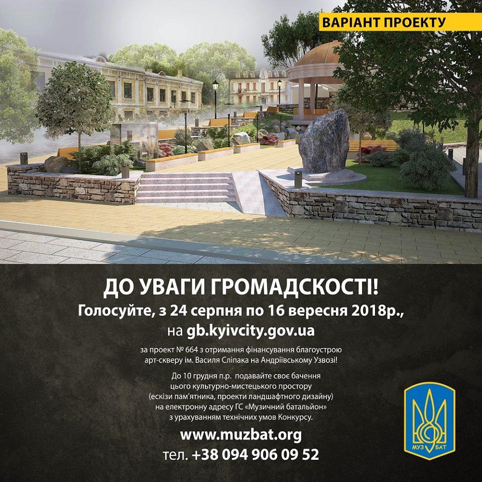 Арт-сквер імені Василя Сліпака потребує ваших голосів!!!