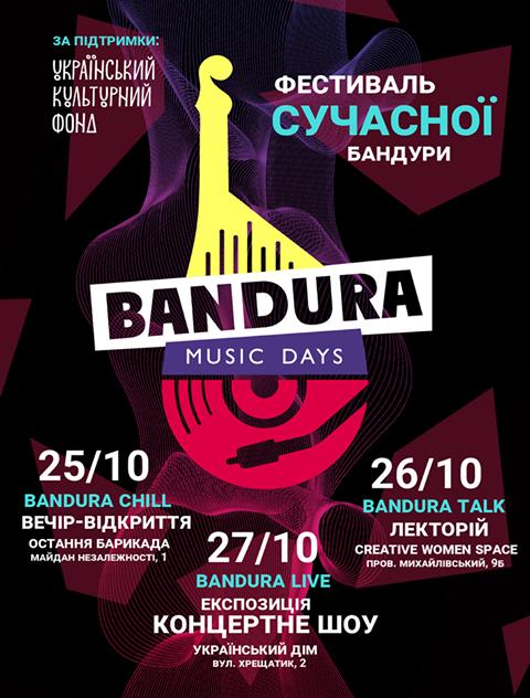 44088280_178414926395789_5539106076248506368_n На фестивалі Bandura Music Days  вперше зіграють бандуристи та ді-джеї — UA MUSIC | Енциклопедія української музики