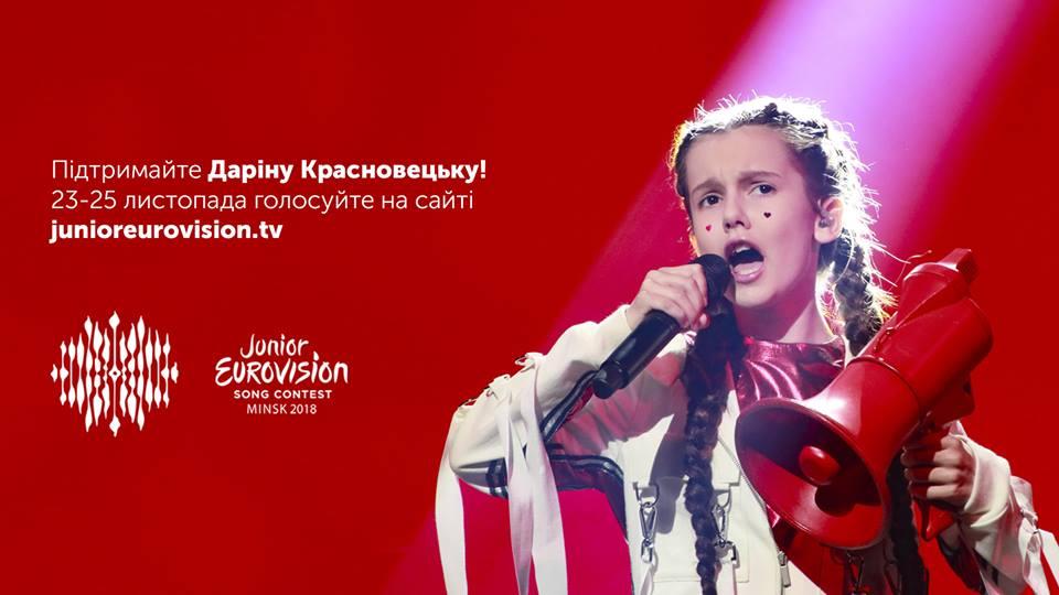 46514138_312730689452358_1687390473326428160_n Українців закликають підтримати Даріну Красновецьку на Дитячому Євробаченні | UA MUSIC Енциклопедія української музики