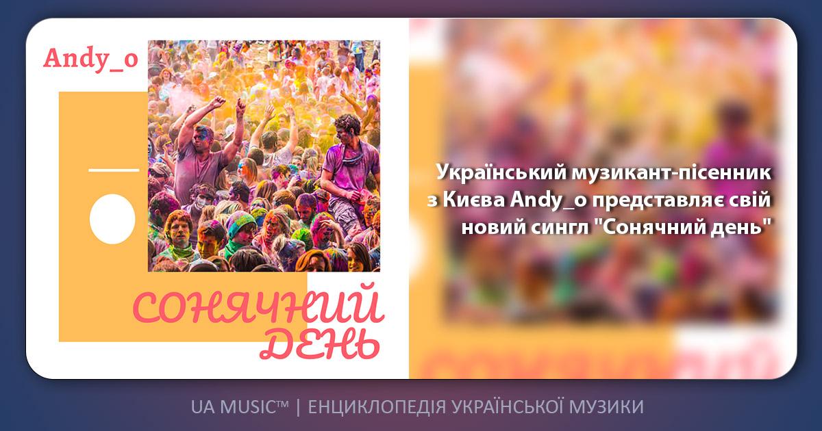 Andy_o Плач Єремії — UA MUSIC | Енциклопедія української музики