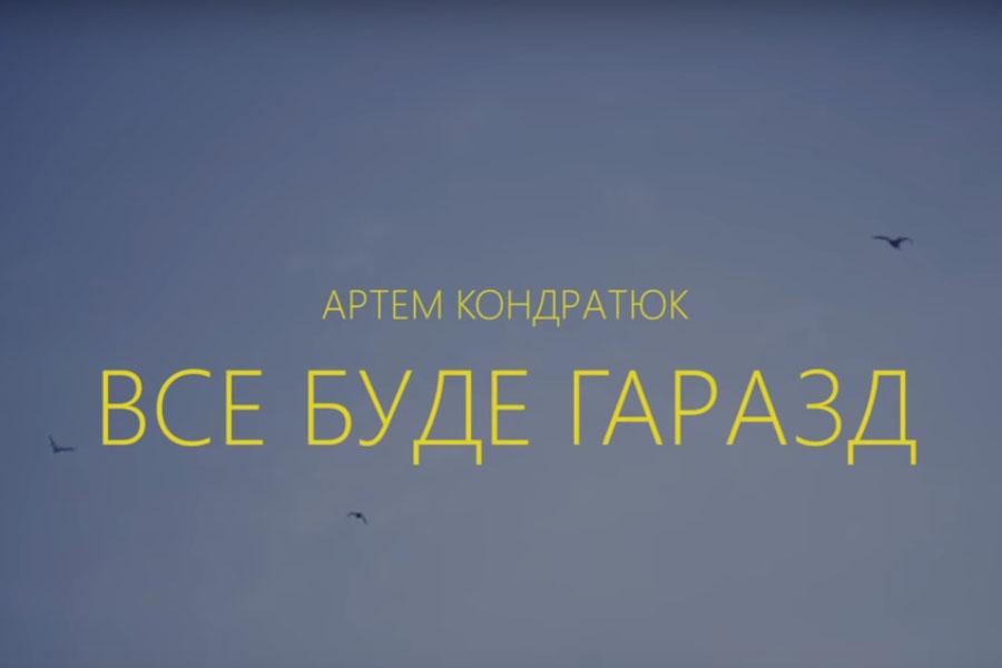 news_temp_kondratuk Новини/Статті | UA MUSIC Енциклопедія української музики