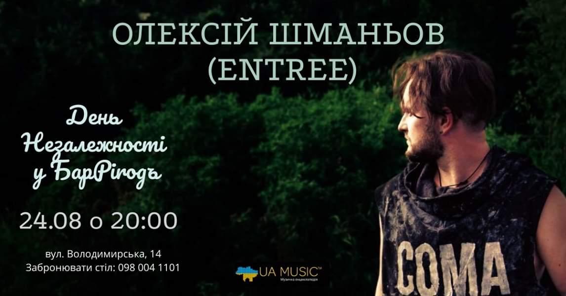 Oleksiy Shmaniov вокаліст та лідер гурту Entree, екс-вокаліст ватаги KARNA відіграє сольний акустичний концерт у київському Бар Pirogъ