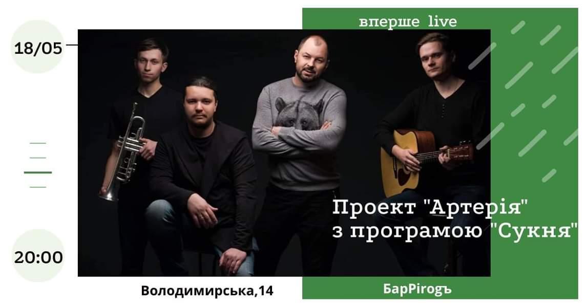 FB_IMG_1557835881786 Приєднуйтесь — UA MUSIC | Енциклопедія української музики