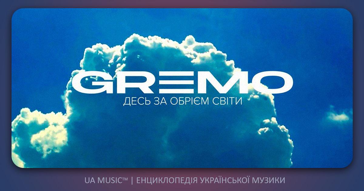 gremo RSS — UA MUSIC | Енциклопедія української музики