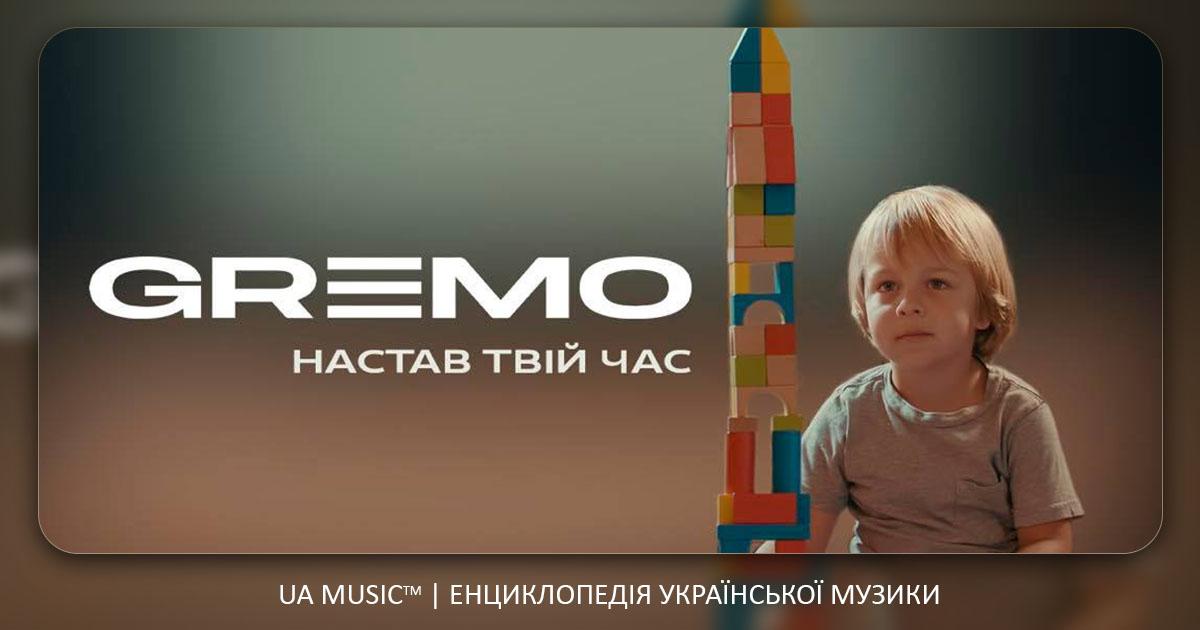 gremo_uamusic_news RSS — UA MUSIC | Енциклопедія української музики