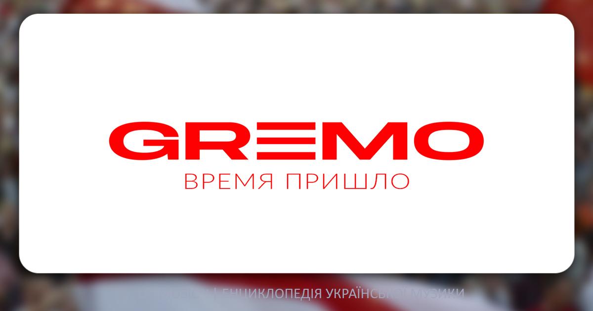 gremo_time RSS — UA MUSIC | Енциклопедія української музики