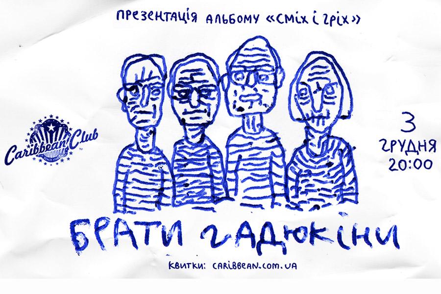 Брати Гадюкіни презентують новий альбом «Сміх і Гріх»