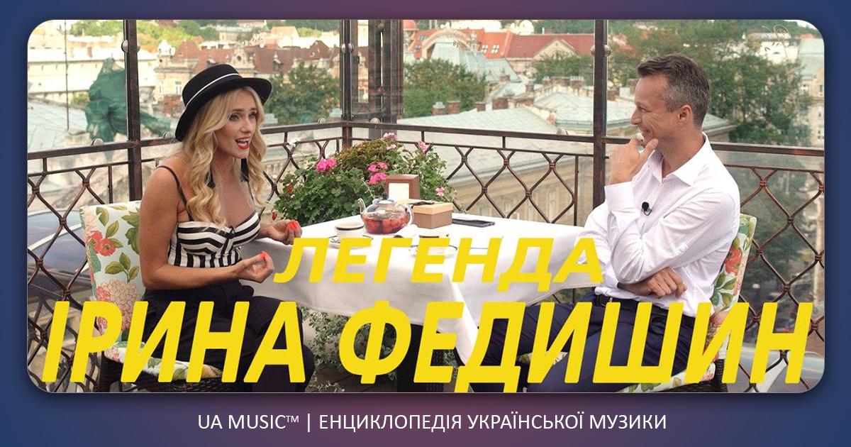 legenda_fedishina_uamusic UA MUSIC | Енциклопедія української музики