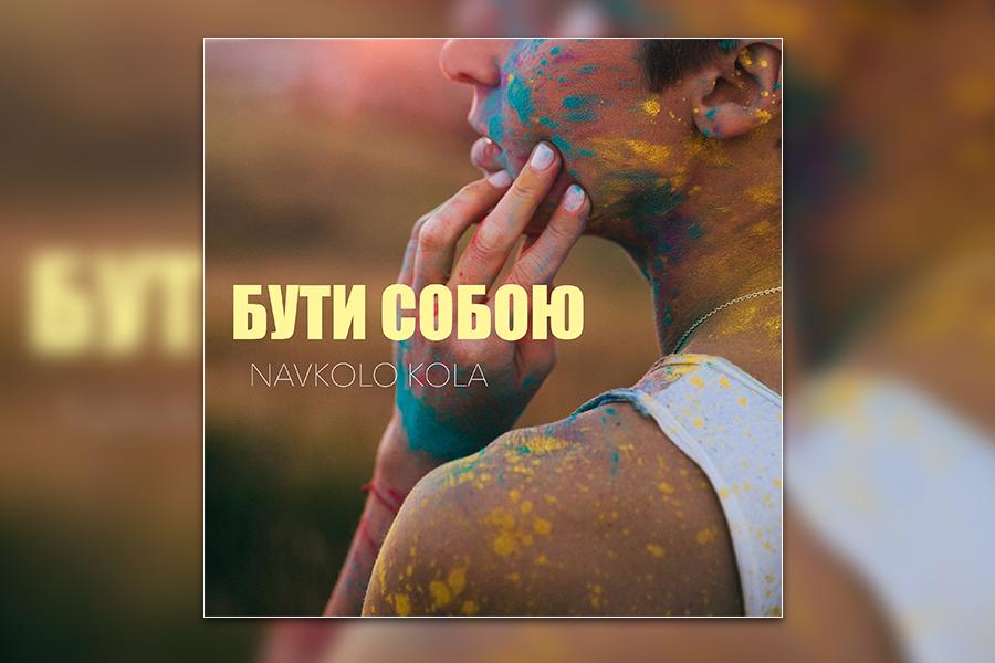 Будь собою з гуртом Navkolo Kola