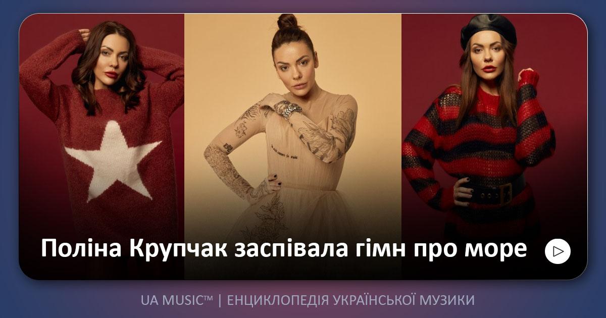 polina RSS — UA MUSIC | Енциклопедія української музики