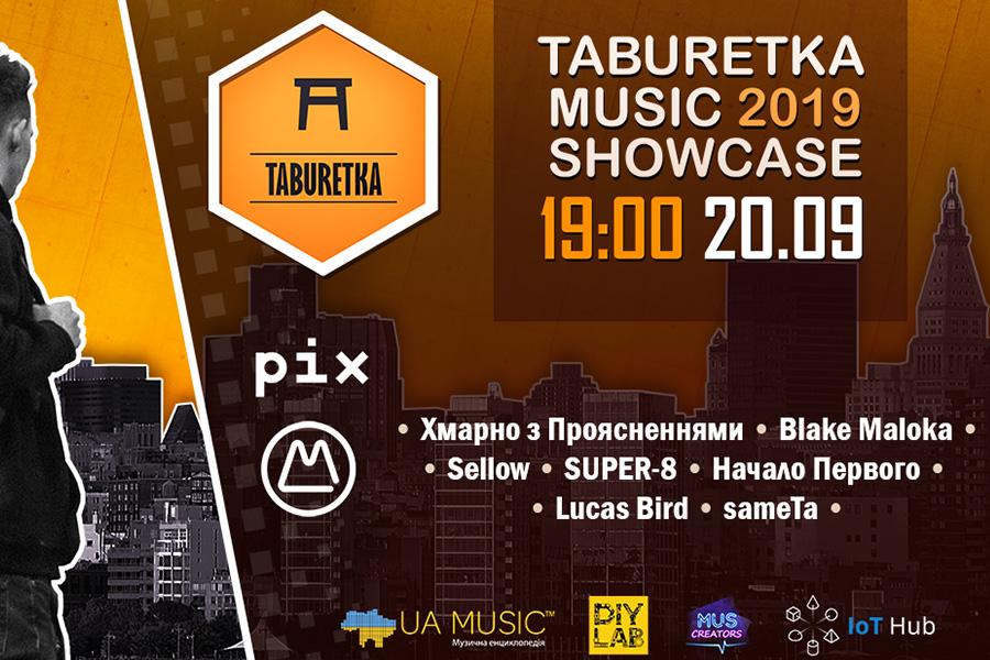 Taburetka_uamusic TABURETKA MUSIC SHOWCASE / 20.09 — UA MUSIC | Енциклопедія української музики