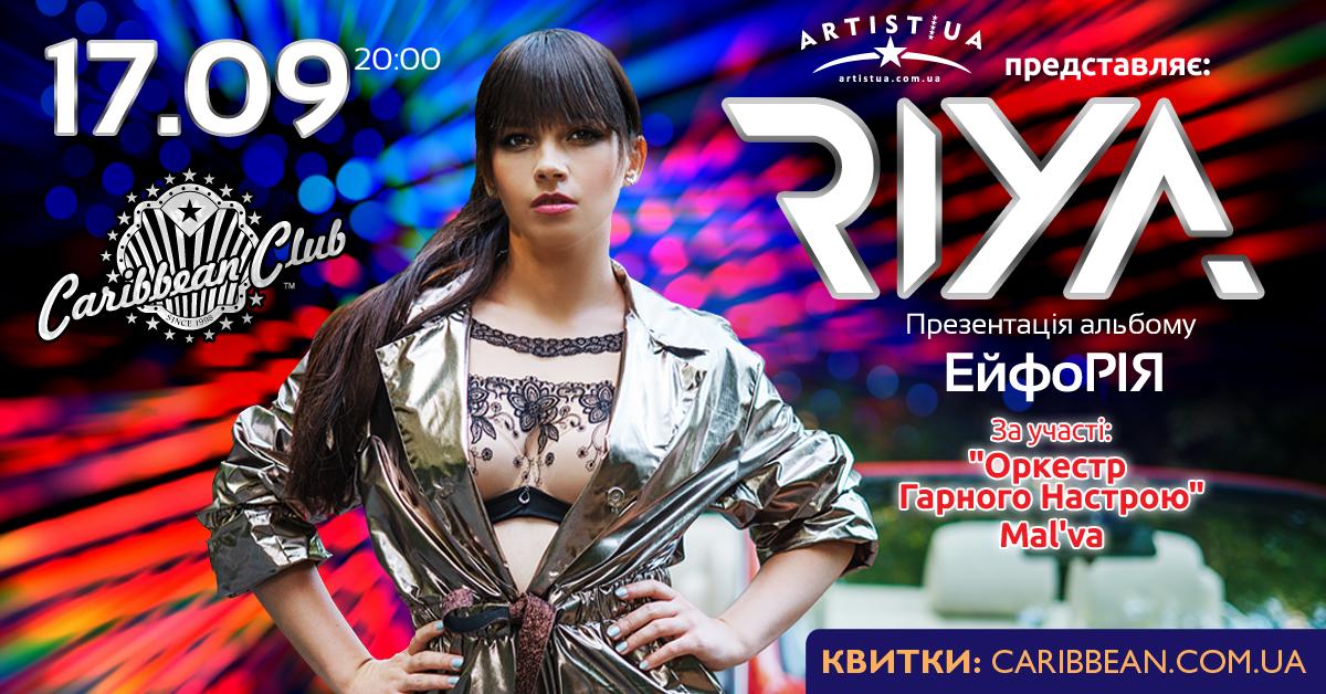 RIYA|РІЯ презентує дебютний альбом «ЕійфоRIYA»