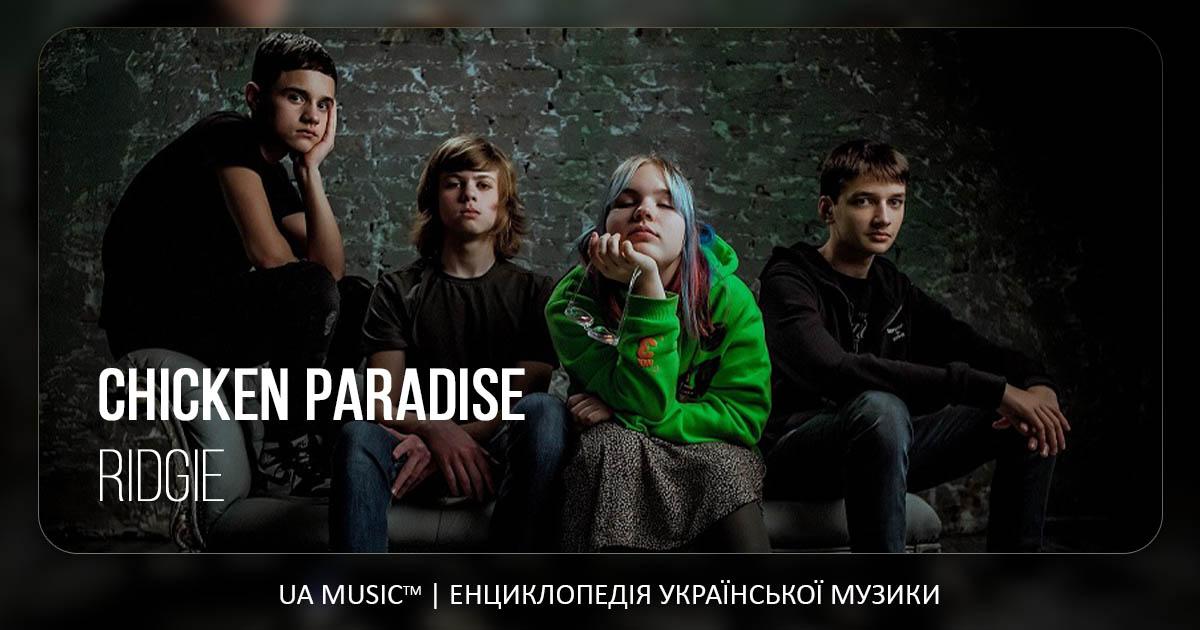 Ridgie_ RSS — UA MUSIC | Енциклопедія української музики