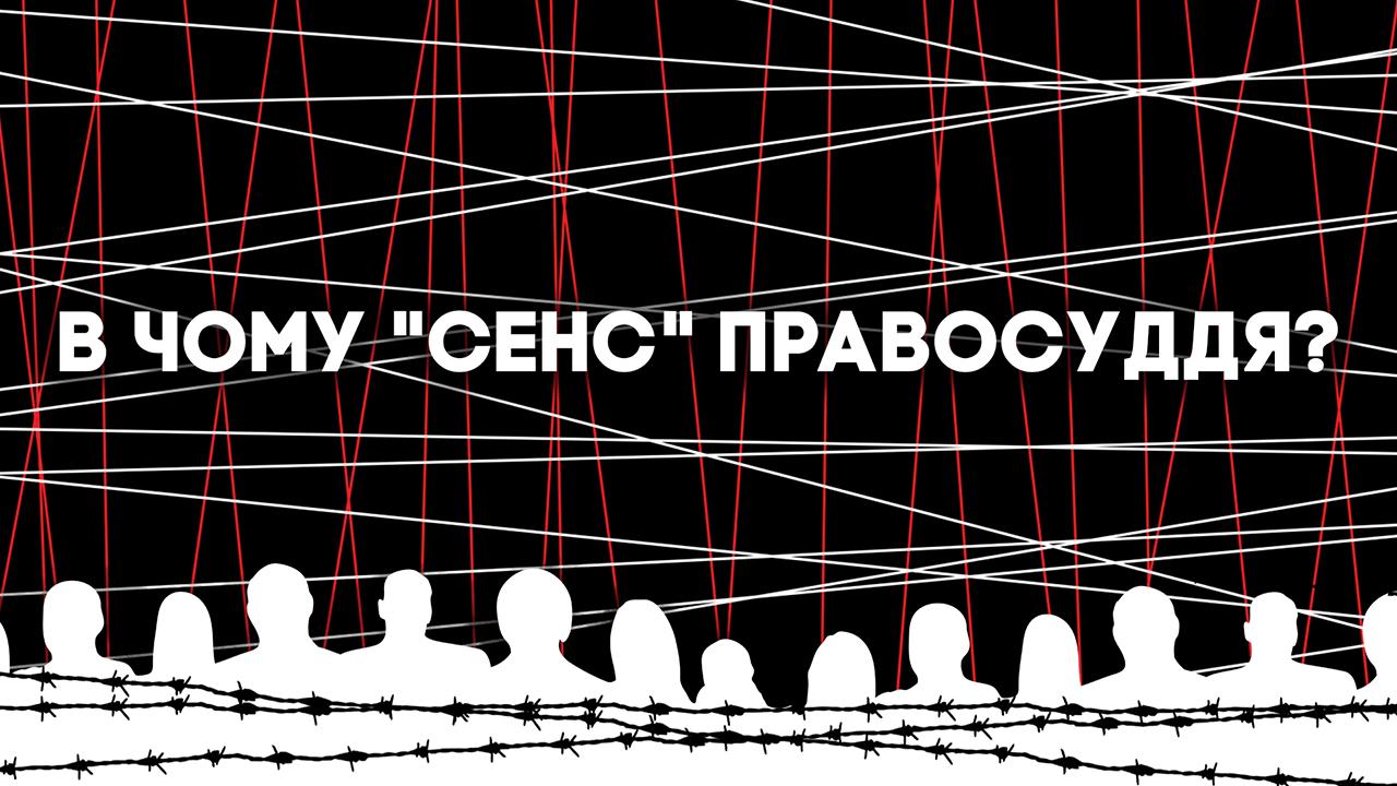 sence У чому «СЕНС» правосуддя? — UA MUSIC | Енциклопедія української музики