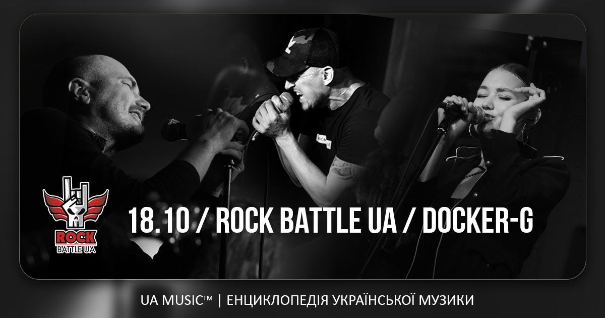 rockbattle04102020 Особливо — UA MUSIC | Енциклопедія української музики
