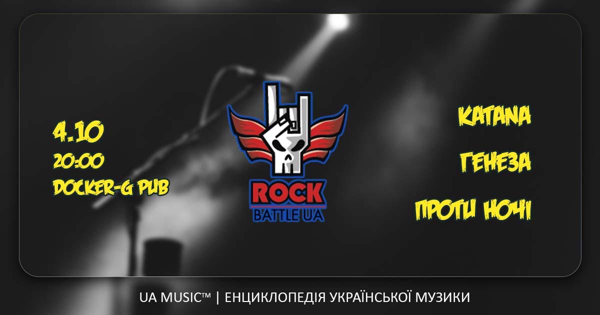 rockbattle_04102020 UA MUSIC | Енциклопедія української музики