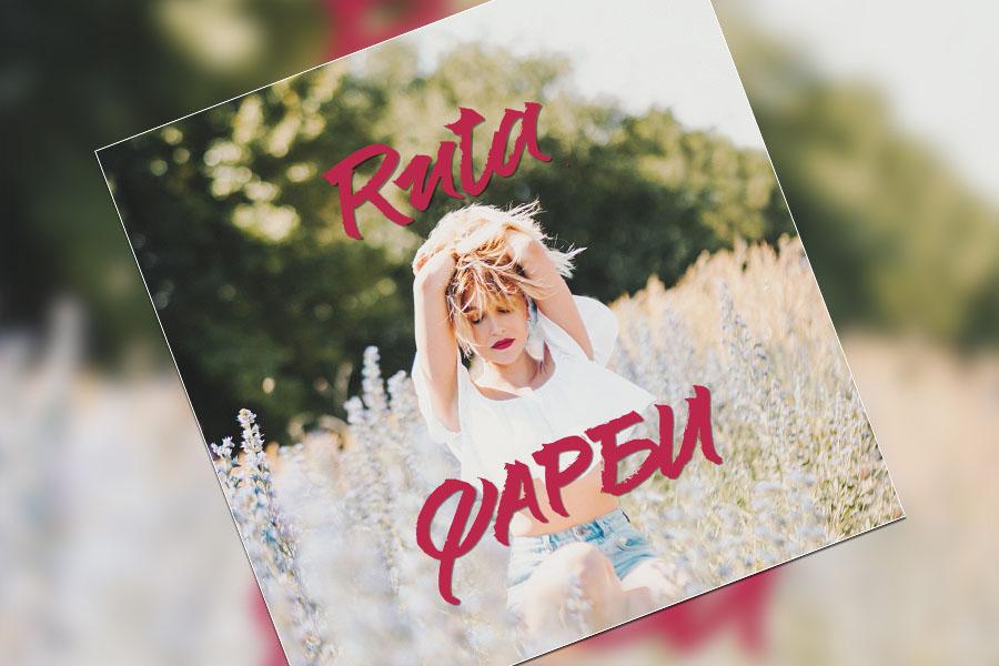 Співачка Рута презентує пісню «Фарби»