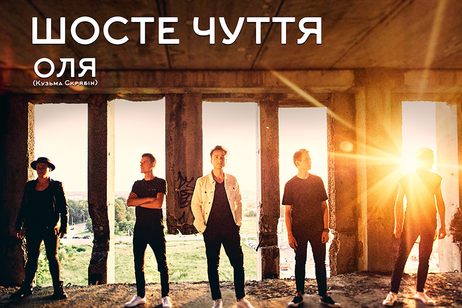Гурт Шосте Чуття презентує всій Україні пісню Кузьми Скрябіна «Оля»
