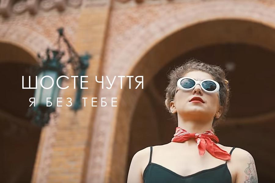 """Український рок-гурт """"Шосте Чуття"""" презентує нову відео-роботу на пісню """"Я без тебе"""""""