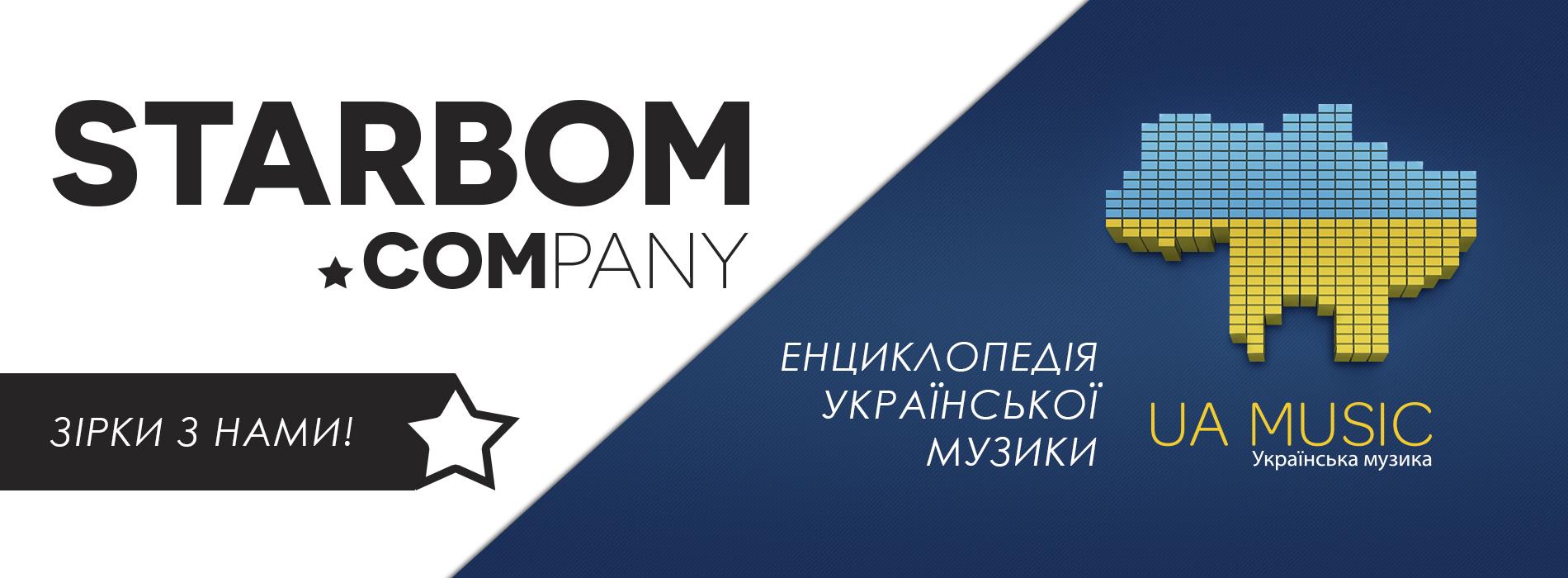 STARBOM.COMpany & UA MUSIC:  унікальна пропозиція для українських музикантів