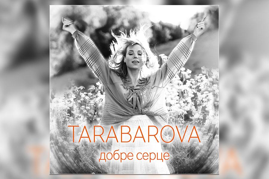 tarabarova TARABAROVA народила... нову пісню! | UA MUSIC Енциклопедія української музики