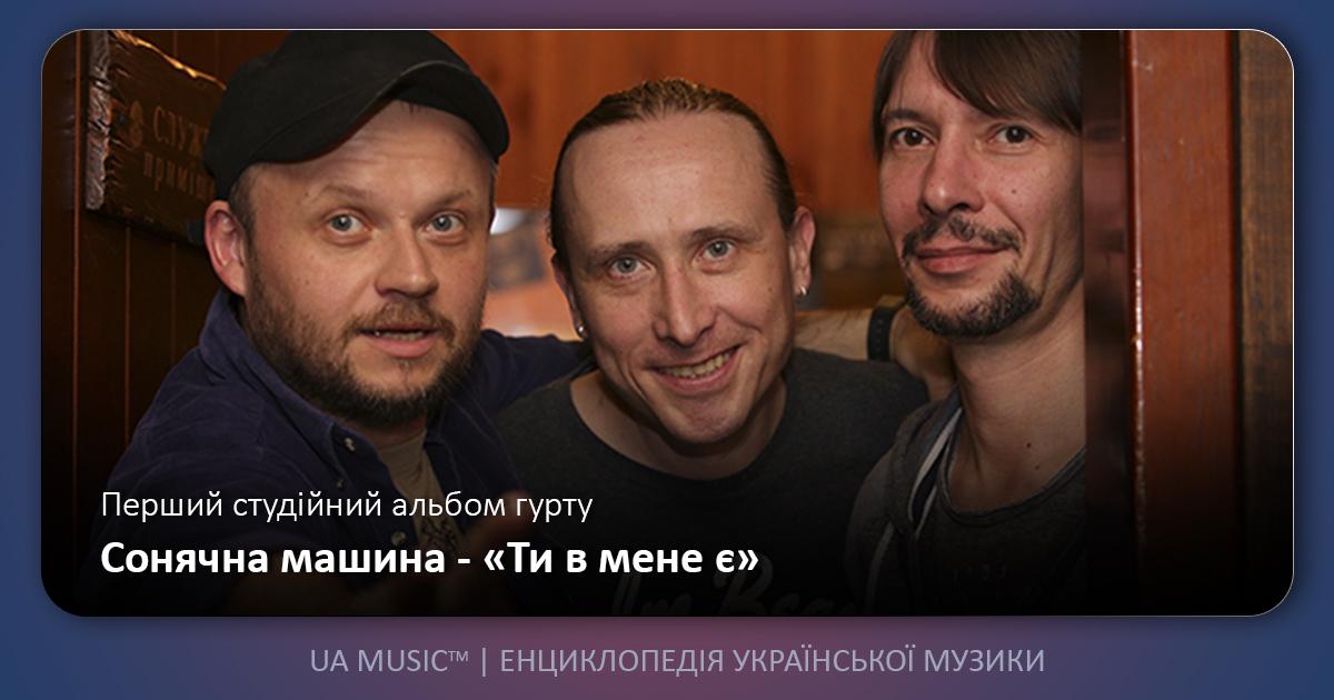 TheSolarMachineBand До вашої уваги перший студійний альбом гурту «Сонячна машина» «Ти в мене є» — UA MUSIC | Енциклопедія української музики