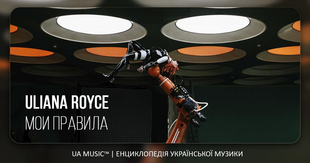 Uliana_Royce_MV RSS — UA MUSIC | Енциклопедія української музики