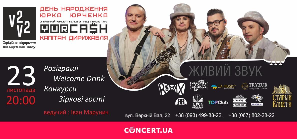 eventFB_vv22 Новини/Статті | UA MUSIC Енциклопедія української музики