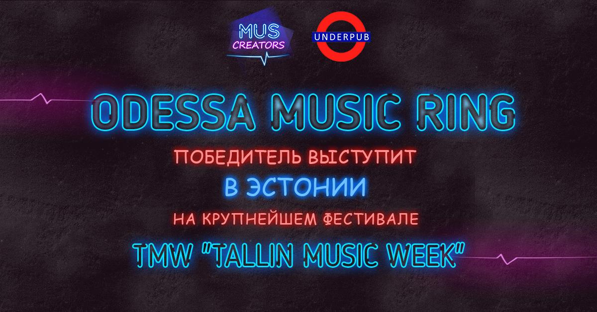 Music Ring по-літньому - це Odessa Music Ring.