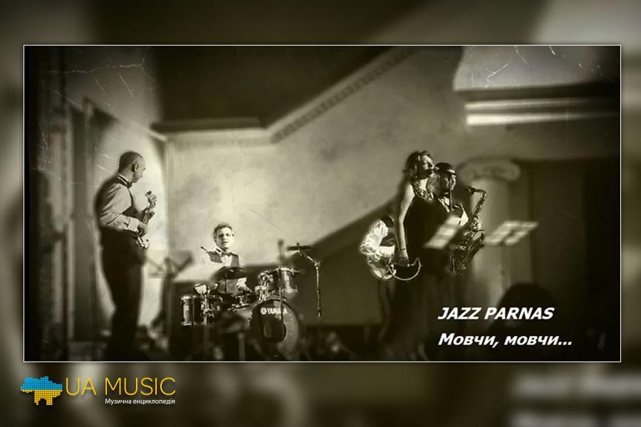 Jazz Parnas написали баладу про головне...
