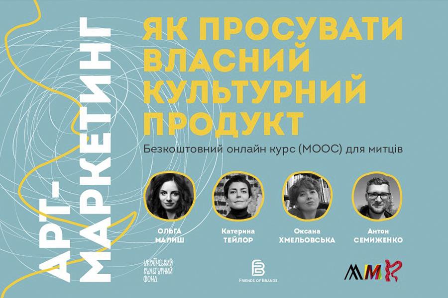 В Україні запустився безкоштовний онлайн-курс для митців