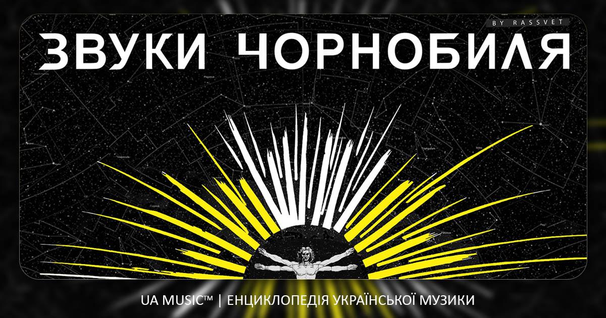 chernobil_sound_uamusic RSS — UA MUSIC | Енциклопедія української музики