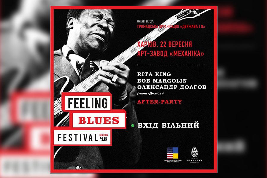 Вперше в Україні! Feeling Blues Festival