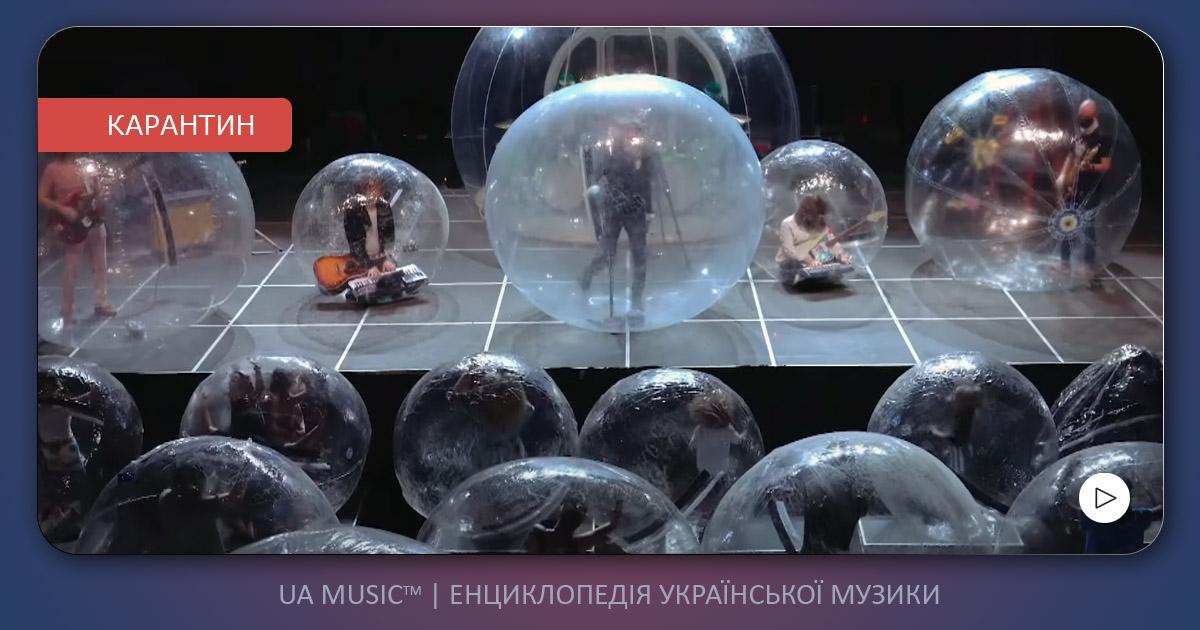 karantin Американська рок-група влаштувала концерт, на якому всі музиканти і глядачі були у величезних прозорих кулях — UA MUSIC | Енциклопедія української музики
