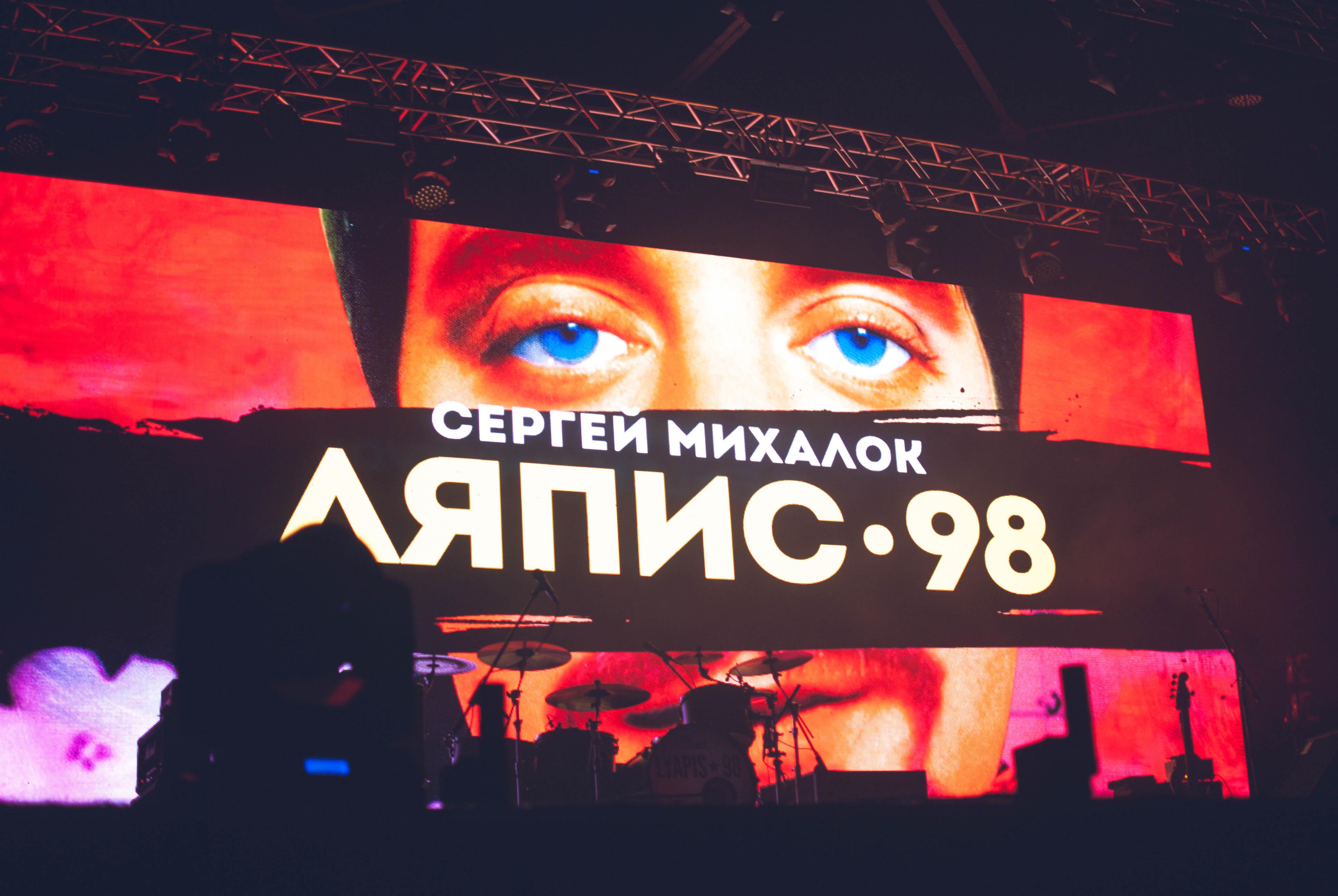 Dmitriy Lantukh   Lyapis Stereo Plaza 0026