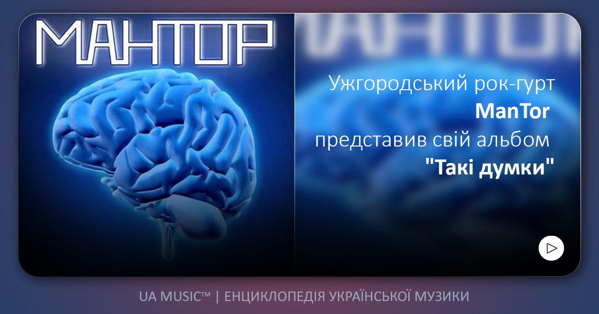 mentor RSS — UA MUSIC | Енциклопедія української музики