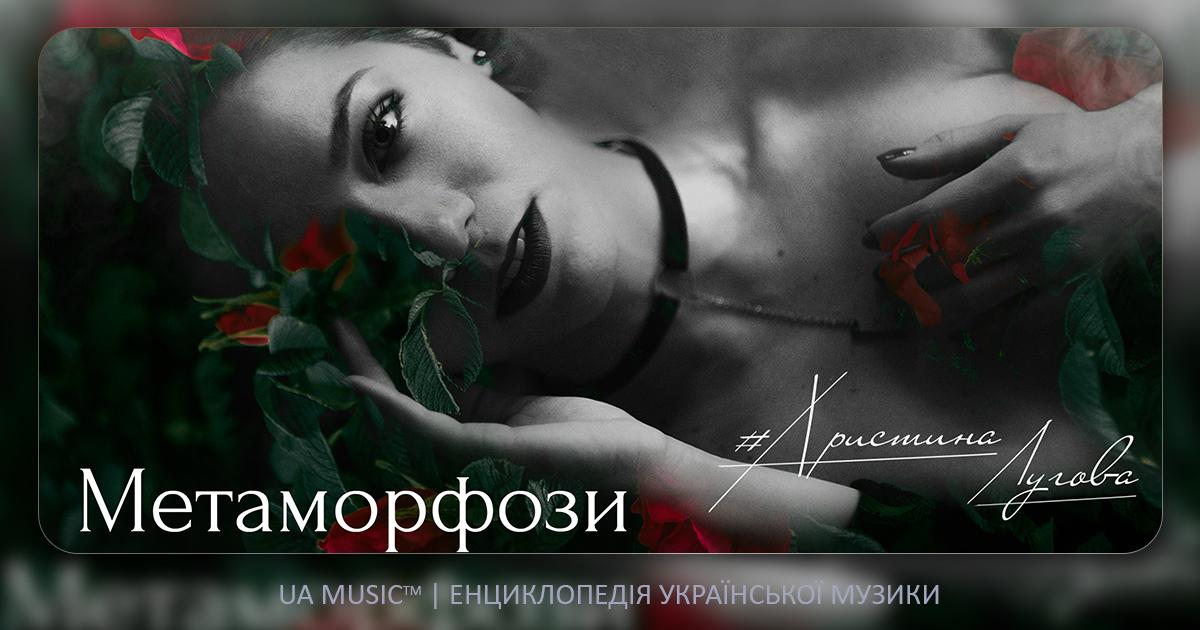metamorfozy RSS — UA MUSIC | Енциклопедія української музики