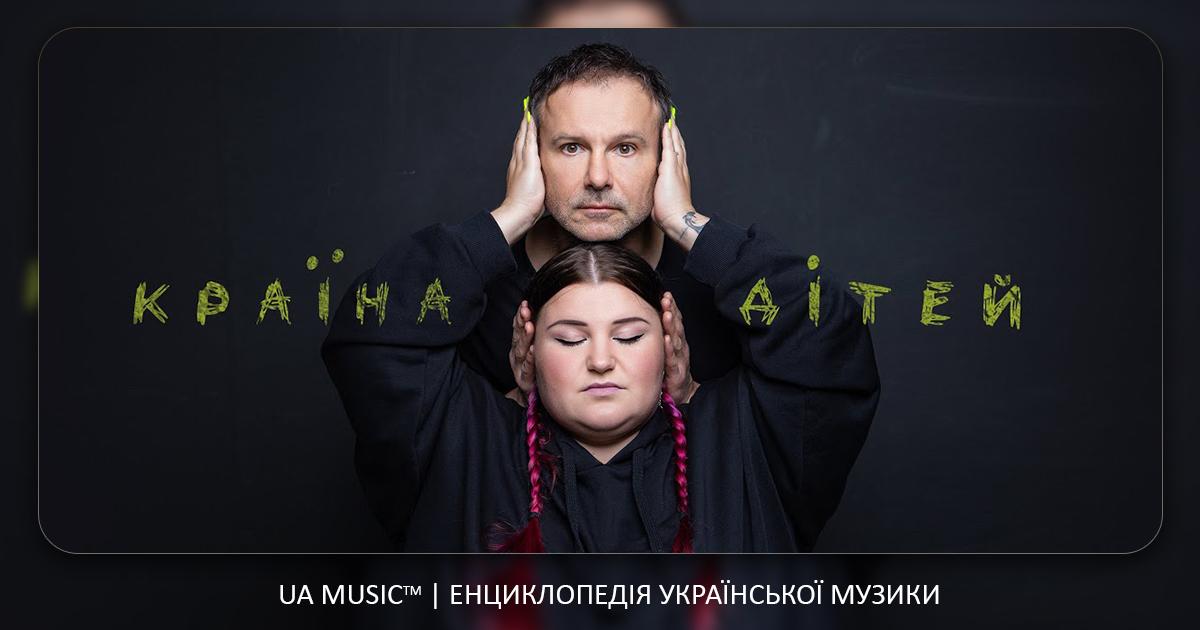 oe_alona_ditu RSS — UA MUSIC | Енциклопедія української музики
