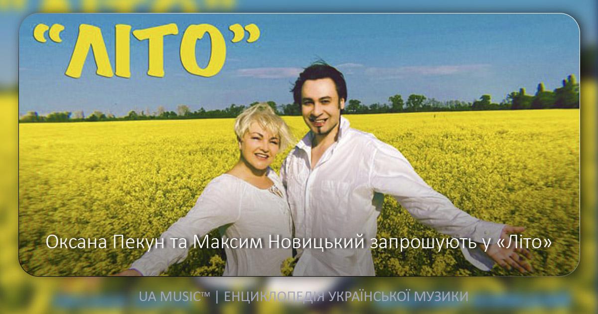 pekun RSS — UA MUSIC | Енциклопедія української музики