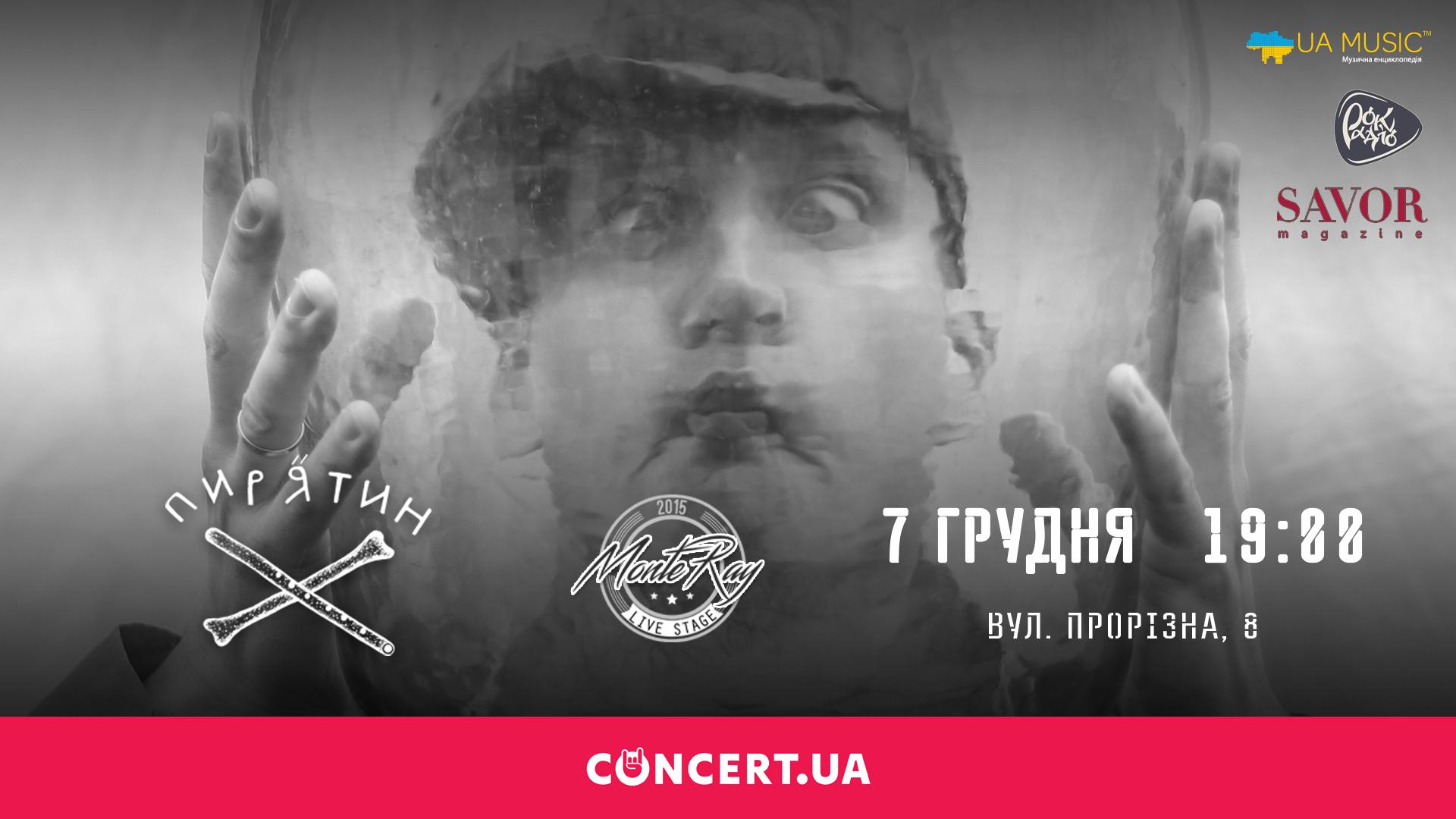 piryatin_afisha MonteRay Live Stage — UA MUSIC | Енциклопедія української музики